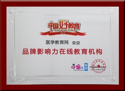 医学教育网荣誉证书