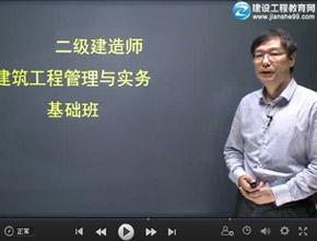 建筑工程管理与实务视频