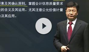中华会计网校cpa综合考试视频课程试听