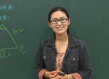 高中数学同步课程--必修5