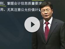 中华注册会计师培训班