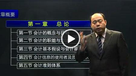 贵州会计证在线教育
