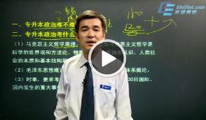 成人高考数学二视频课程试听