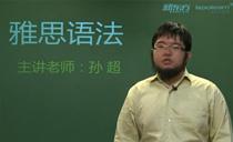 孙超老师视频