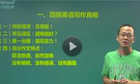 四级语法视频
