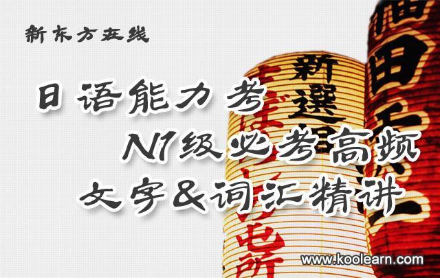 日语能力考N1必考高级词汇试听