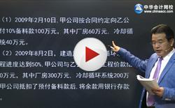 中华会计网校中级职称报哪个班比较好