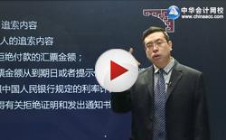初级会计中华会计网校哪位老师讲得好