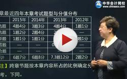 中华会计网校中级老师选哪个
