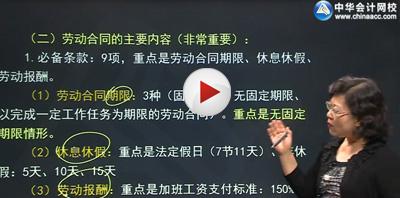 叶青经济法基础