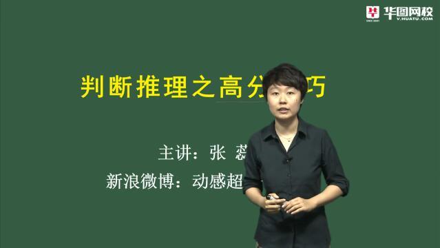 华图网校行测视频课程