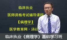 医学教育网吉林临床执业医师培训