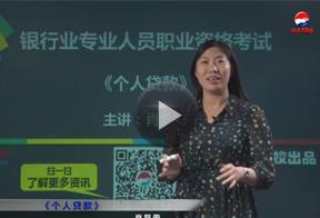 中大网校培训视频-银行业法律法 规与综合能力