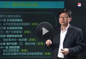 中华会计网校培训视频-个人理财
