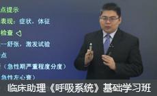 医学教育网深圳临床助理医师培训