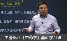 医学教育网贵州中医执业医师培训