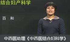 医学教育网贵州中西医助理医师培训