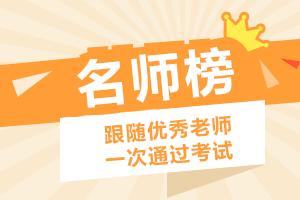 中华会计网校初级职称哪个老师好
