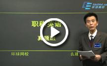 环球网校职称英语视频