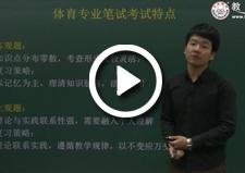 华图网校教师资格证视频