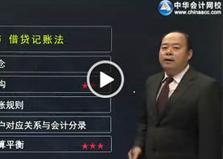 《上海会计基础》免费试听