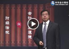 《北京财经法规》免费试听