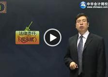 《上海财经法规》免费试听