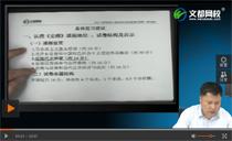 蒋老师考研政治视频