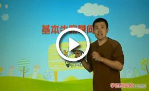新东方在线小学视频试听