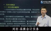 刘圻高级会计实务视频