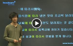 韩语音标视频教程