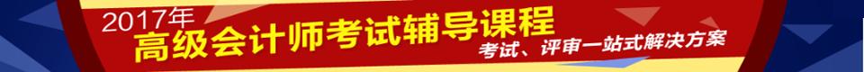 中华会计网校高级会计师培训