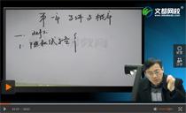 汤老师考研数学视频