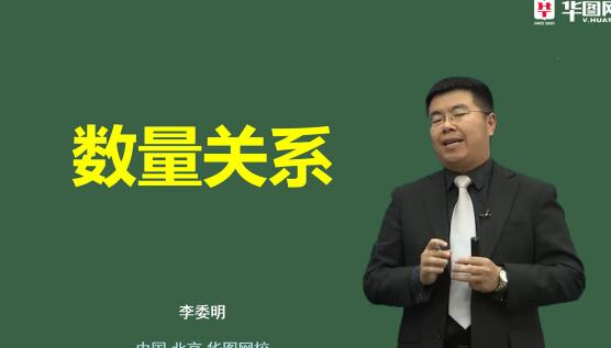 李委明培训课程