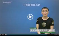 杨加宁考研政治视频