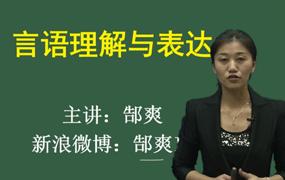 公务员-言语理解表达视频免费试听