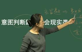 公务员-言语理解与表达视频免费试听