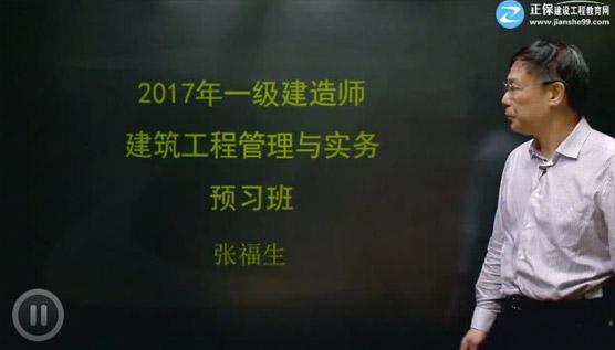 张福生基础学习网投平台app