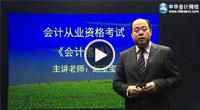 北京会计基础视频教程