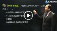 湖南会计基础视频教程