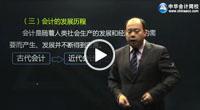 河南会计基础视频教程