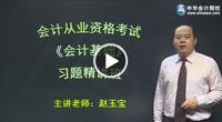 广东会计基础视频教程