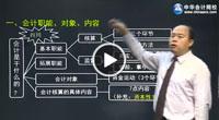 上海会计基础视频教程
