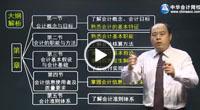 四川会计基础视频教程