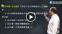 江苏会计基础视频教程