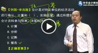 重庆会计基础视频教程
