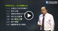 陕西会计基础视频教程