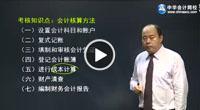 安徽会计基础视频教程