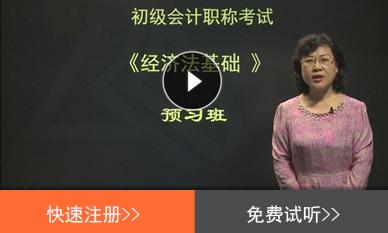 中華會計網校免費試聽