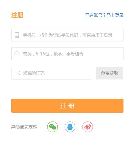 中华会计网账号登录页面